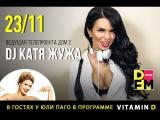 LIVE! DJ Катя Жужа в гостях у Юли Паго #VITAMIND #DFM
