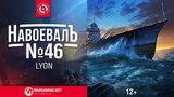«НавоевалЪ» №46 Lyon | World of Warships