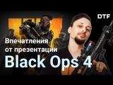 Анонс Call of Duty: Black Ops 4. Геймплей, первые впечатления