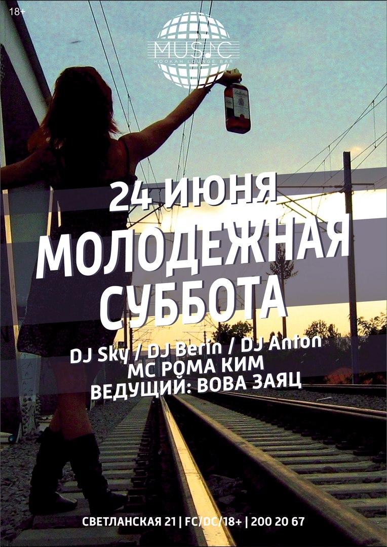 Афиша Владивосток 24.06 - Молодежная суббота