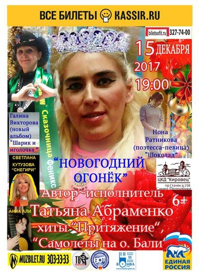 Татьяна Абраменко