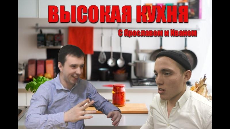 Высокая Кухня с Ярославом и Иваном (prod.KTSC)