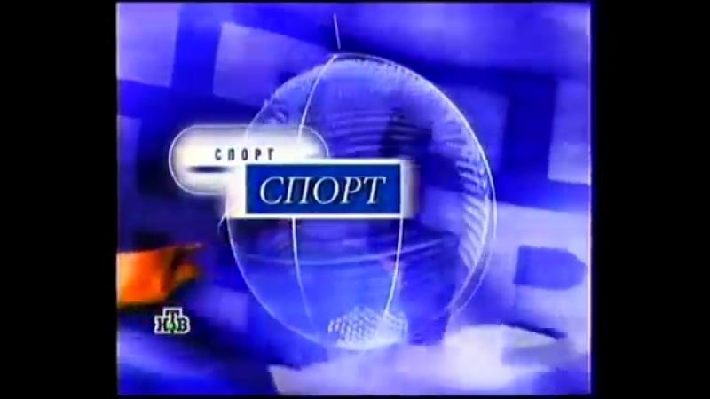 Заставка рубрики Сегодня Спорт НТВ 1998 2001