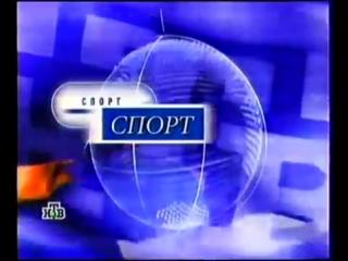 (staroetv.su) Заставка рубрики Сегодня. Спорт (НТВ, 1998-2001)
