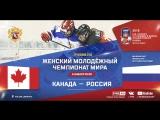 ЖМЧМ U18.  Канада - Россия