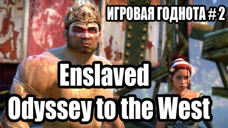 Enslaved - Odyssey to the West ОБЗОР ИГРОВАЯ ГОДНОТА 2