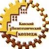 Канский политехнический колледж