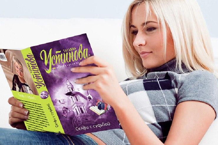 Самой продаваемой книгой 2017 года в России стал деревенский детектив Татьяны Устиновой