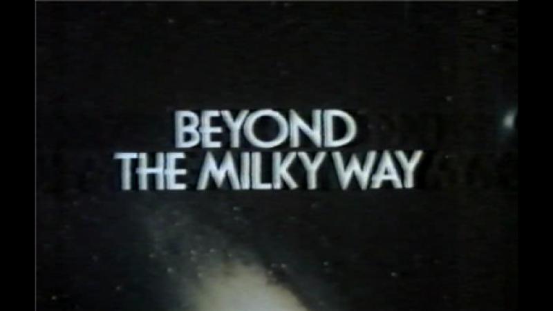 За пределами Млечного путиHorizon. Beyond the Milky Way (Великобритания. 1980. На русском языке)