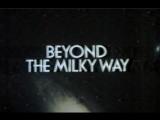 За пределами Млечного пути/Horizon. Beyond the Milky Way (Великобритания. 1980. На русском языке)
