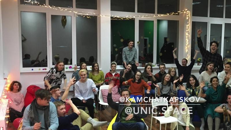 Встреча лагеря Камчатка в Unic Space