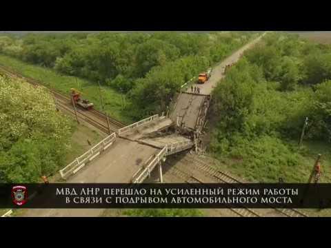 МВД ЛНР перешло на усиленный режим работы в связи с подрывом моста в Антрацитовском районе