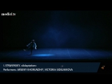 XIII Moscow International Ballet Competition. Арсений Хорунжий &amp Виктория Сидельникова - Адаптация