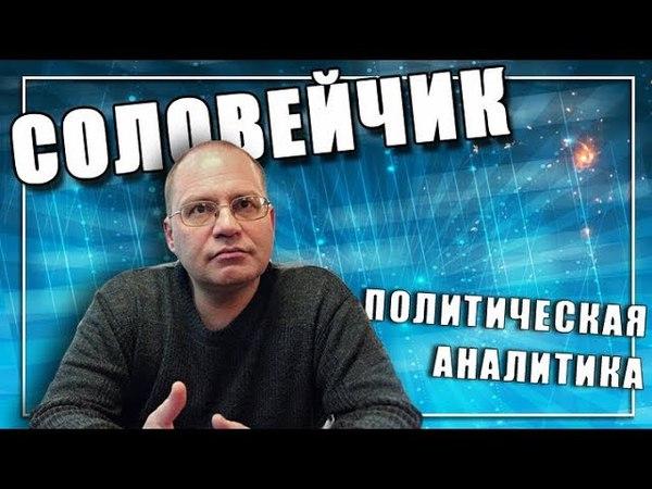 Современный политический роман диагноз Татьяны Москвиной Соловейчик вып 22 05 2018