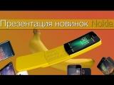 Презентация Nokia 8 Sirocco, Nokia 7 Plus, Nokia 6 (2018), Nokia 1 и бананофона Nokia 8810 4G
