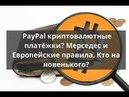 PayPal криптовалютные платёжки. Мерседес и Европейские правила. Кто на новенького ?