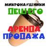 Микронаушник Казань   Продажа и Аренда