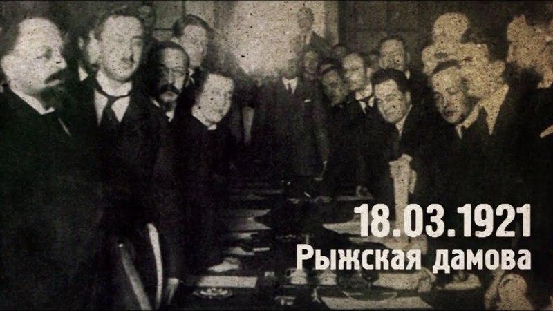 Даты праўды 1921 Рыжская мірная дамова Рижский мирный договор