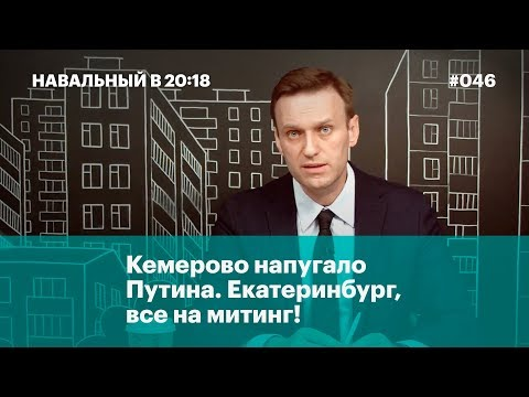 Кемерово напугало Путина. Екатеринбург, все на митинг!