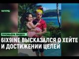 6ix9ine о хейте и достижении целей (Русские субтитры) [Рифмы и Панчи]