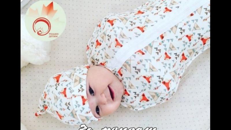 Детская пеленка кокон от Интернет магазина детской одежды