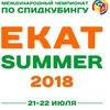 Спидкубинг | Ekat summer 2018
