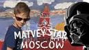 А я шагаю по Москве   Едем в Россию из Украины   Купил Дарт Вейдера   Такси без Водителя