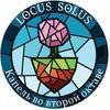 Locus Solus. Кладовая тишины