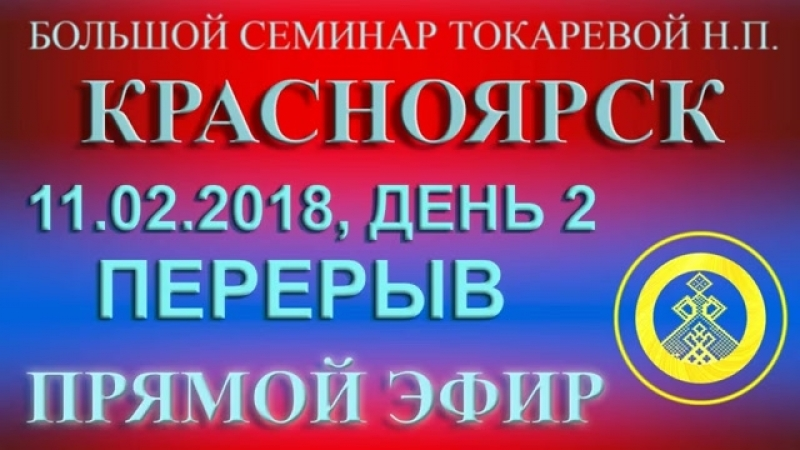 11.02.2018 Красноярск Токарева Н П Родовые энергии День 2