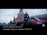 Топ популярных песен про Путина