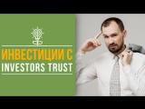 Investors Trust страховая компания! Что такое английский метод инвестирования - Unit Linked [ФИНРА]