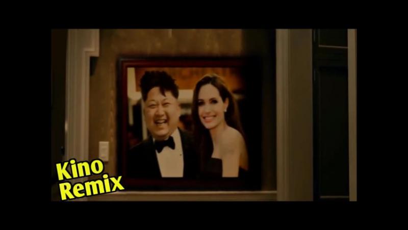 мистер и миссис смит фильм 2005 kino remix анджелина джоли ким чен ын Mr. Mrs. Smith