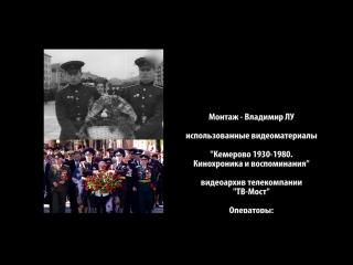 КЕМЕРОВО - Вчера-Сегодня (2018 remastered)