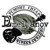 DEmelyanov Ремонт гитар, Медиаторы ручной работы