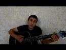 Кавер на гитаре Мот-Капкан