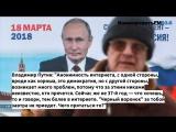 Путин: Сейчас не 37-й, черный воронок не приедет