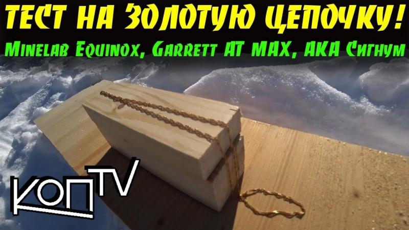 ТЕСТ НА ЗОЛОТУЮ ЦЕПОЧКУ! Minelab Equinox - Garrett AT PRO - АКА Сигнум