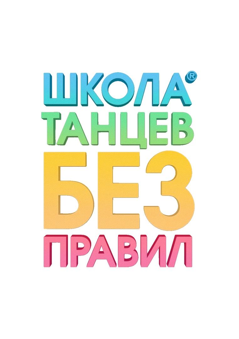 Афиша Краснодар Новая школа танцев на ул. 40 лет Победы!