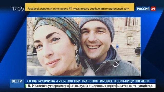 Новости на Россия 24 • В Испании по запросу США задержали российского программиста