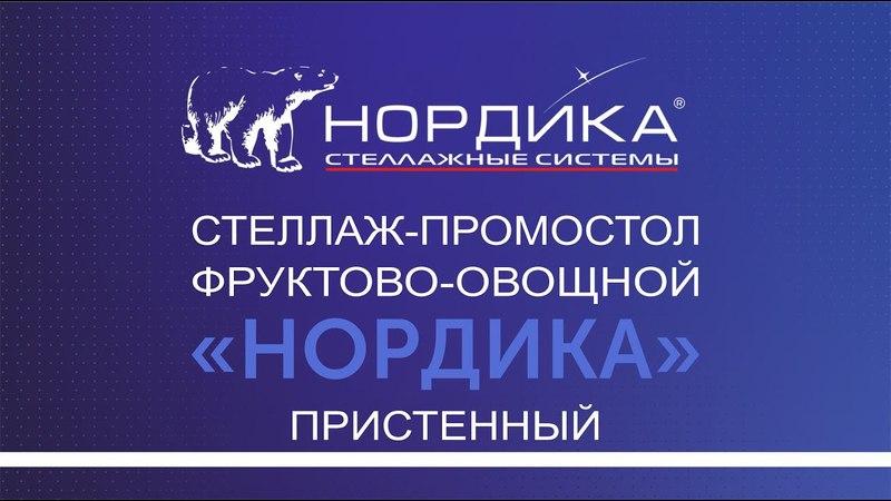 Сборка фруктово-овощного стеллажа-промостола НОРДИКА