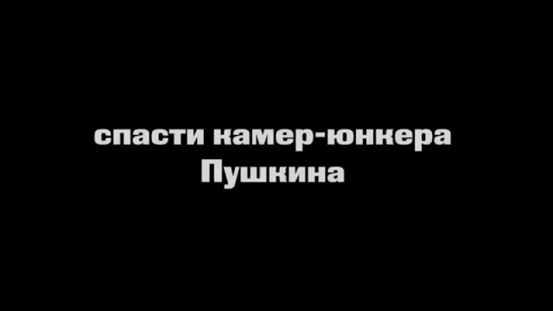 Трейлер Спасти камер юнкера Пушкина
