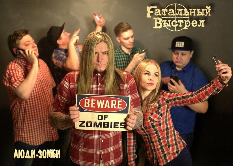 Новый сингл группы FАТАЛЬНЫЙ ВЫСТРЕЛ - Люди–Зомби