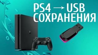 Как загрузить сохранения с консоли PS4 на USB флешку и наоборот