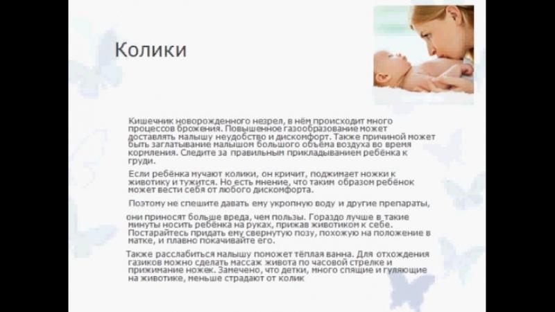 Любимые болезни новорожденного