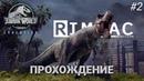 Jurassic World Evolution _ 2 _ Посетители парка будут довольны!