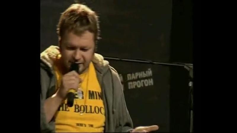 Вадим Степанцов и Бедлам Капелла Несколько минут