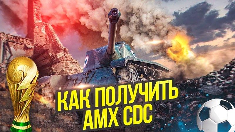 КАК ВЫПОЛНИТЬ ИВЕНТ BLITZ-ФУТБОЛ И ПОЛУЧИТЬ AMX CDC WoT Blitz