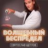 Ведущий-иллюзионист Святослав Щеглов Москва