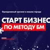 Бизнес Молодость. Новороссийск.