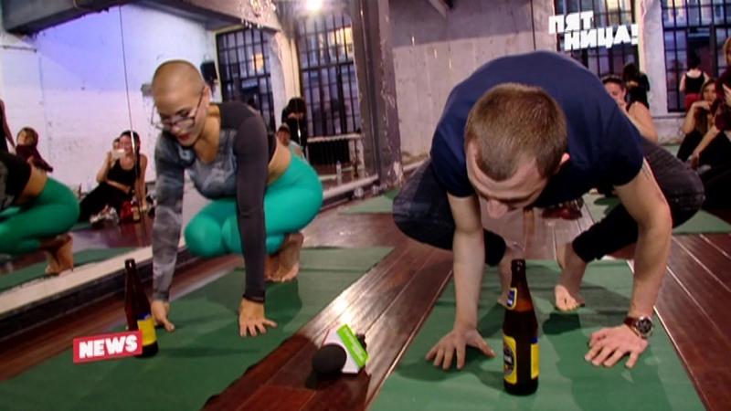 Йога с пивом!